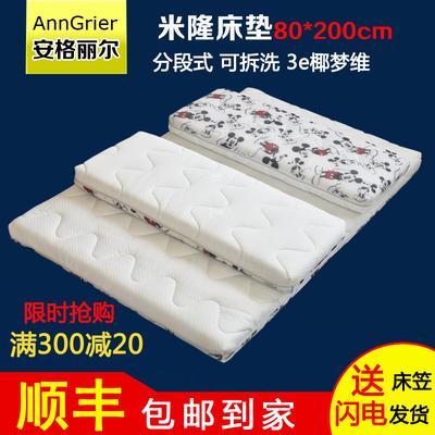 可拆洗儿童米隆床垫80*200cm3e椰棕垫分段式可加长硬棕垫乳胶床垫网店网址