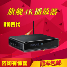 海美迪 H10 IV四代真4KHDR3D硬盘高清蓝光网络电视播放器机顶盒子