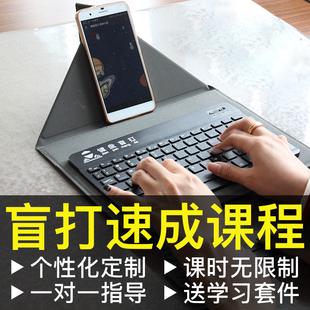打字练习蓝牙键盘零基础盲打训练课程无需电脑导师在线一对一指导