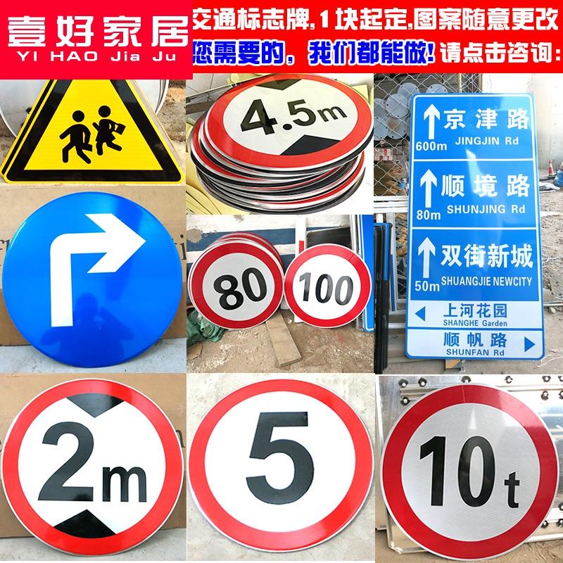 标牌定做交通标志牌 反光道路指示限高限速路牌5公里标牌路标警示