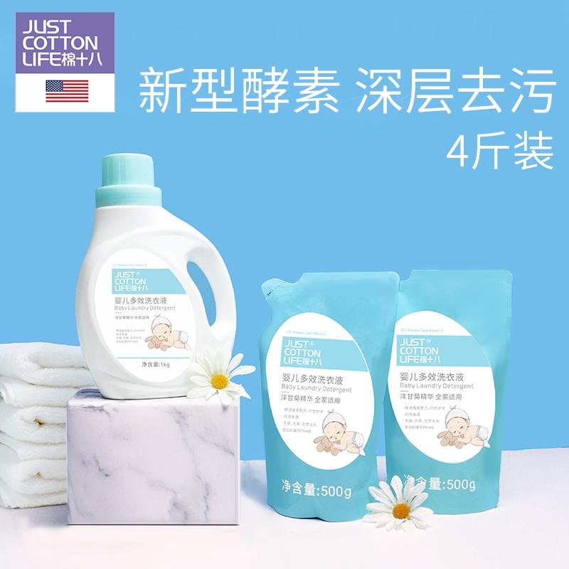 棉十八婴儿洗衣液婴幼儿新生儿宝宝专用儿童洗衣液特惠装bb皂液2L