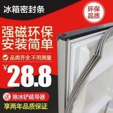 海尔新飞美菱容声康佳冰箱密封条门封强磁性门封密封条家用型号齐