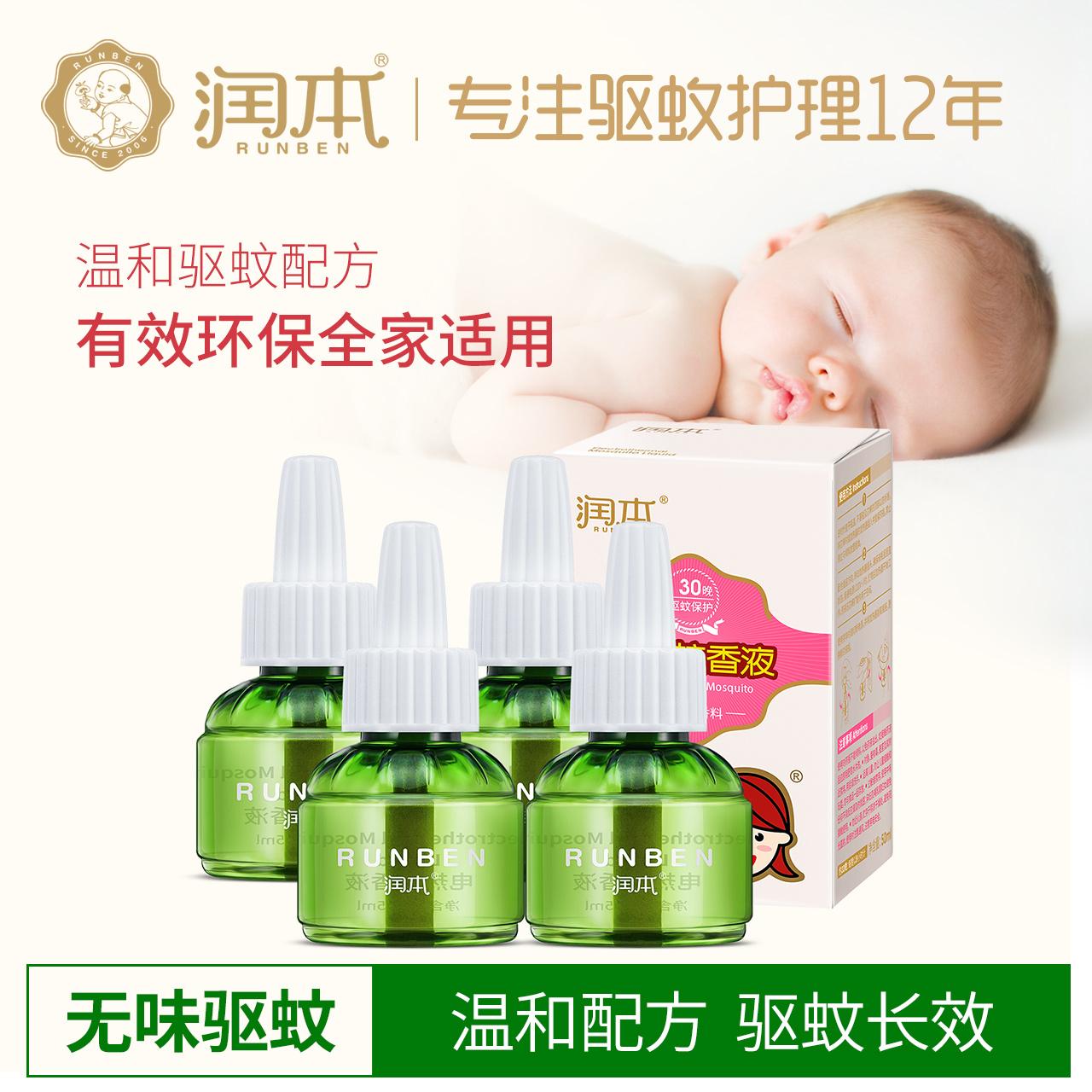 润本婴儿电热蚊香无味液家用驱蚊水灭蚊液家庭装无味型4瓶