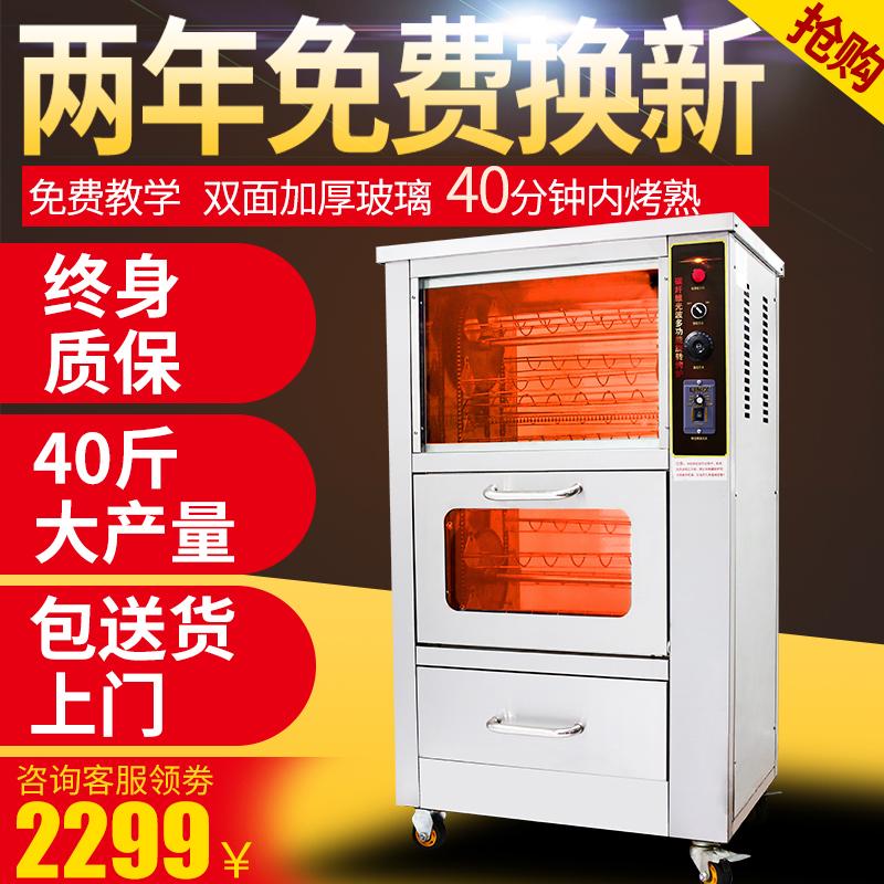 烤红薯机电烤箱