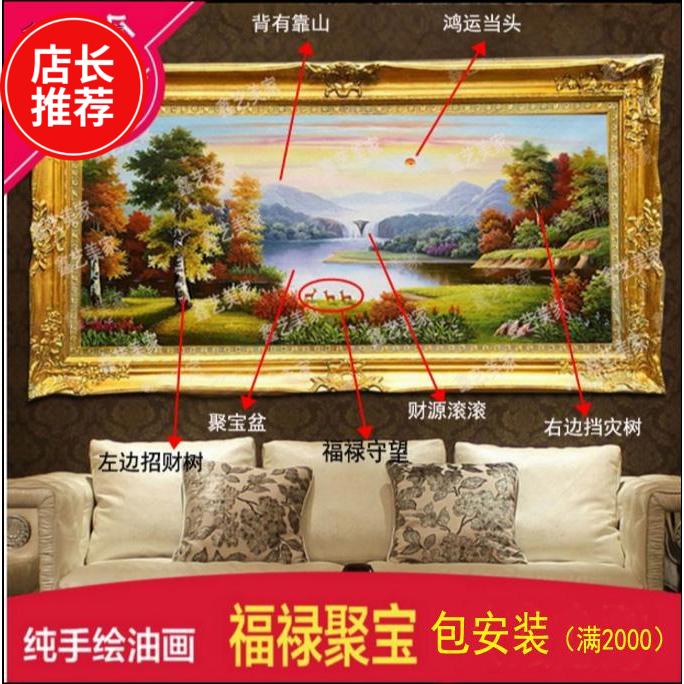 客厅聚宝盆风景画