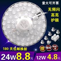 led吸顶灯改造灯板配件圆形灯盘led灯珠方形模组长条光源贴片灯芯