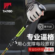 TMTod户外登山杖轻短折叠男女铝合金爬山棍伸缩手杖徒步装备外锁