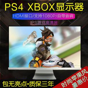 游戏显示器 ps3 ps4 xbox360 hdmi高清ips屏19 22寸24寸27寸1080p