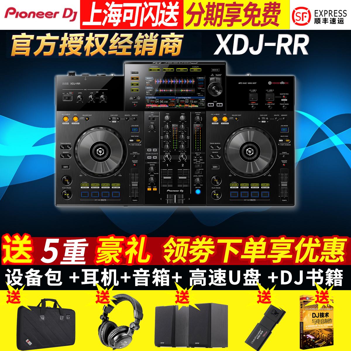 DJ установки / микшеры Артикул 578674786779