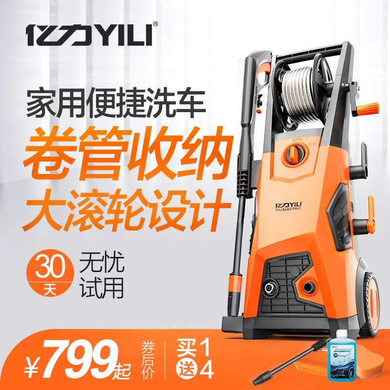 亿力 YILI 家用洗车机 高压清洗机 YLQ5650C-150B 220v