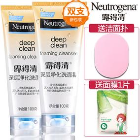 Neutrogena/露得清深层净化洗面乳100g双支装