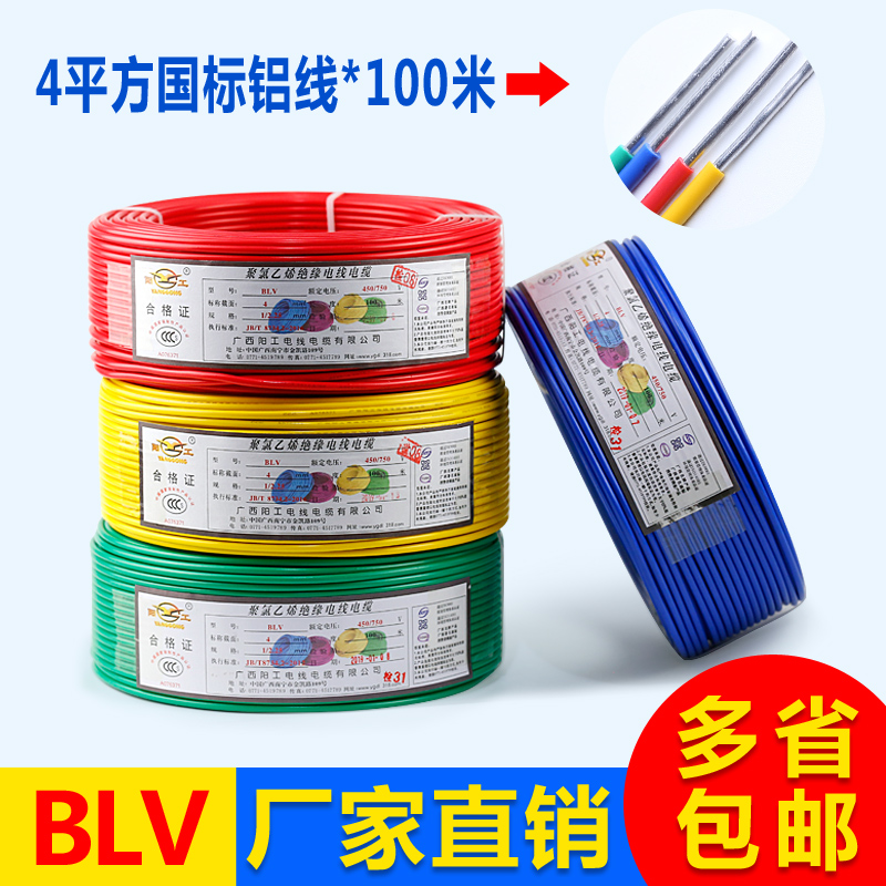 国标4平方BLV单芯铝线单股铝芯电线国标100米1*4mm绝缘铝线缆铝芯