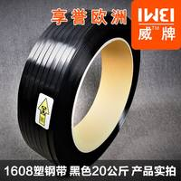 International Wei brand automatic plastic strapping black machine with 9mm055 ultra narrow PET plastic strapping packaging