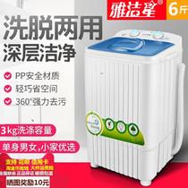 迷你洗衣机小型婴儿童单桶筒洗袜脱沥两用带甩干268dxpb25小鸭牌