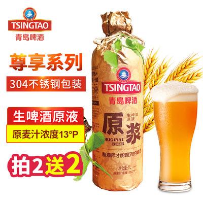 青岛啤酒原浆 尊享系列青岛原浆生啤酒原液鲜啤酒 304不锈钢瓶1升