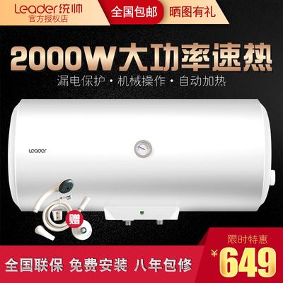 海尔电热水器60升家用