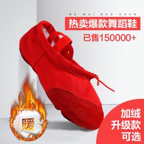 舞蹈鞋儿童红色女练功鞋软底男跳舞女童猫爪成人冬季加绒芭蕾舞鞋