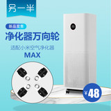 Adapted to millet air purifier PRO/2S/2/1MAX universal wheel base wheel meter MAX air purifier