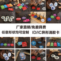 Epoxy card access control card keychain shaped membership card access control card smart card IC card ID card custom do