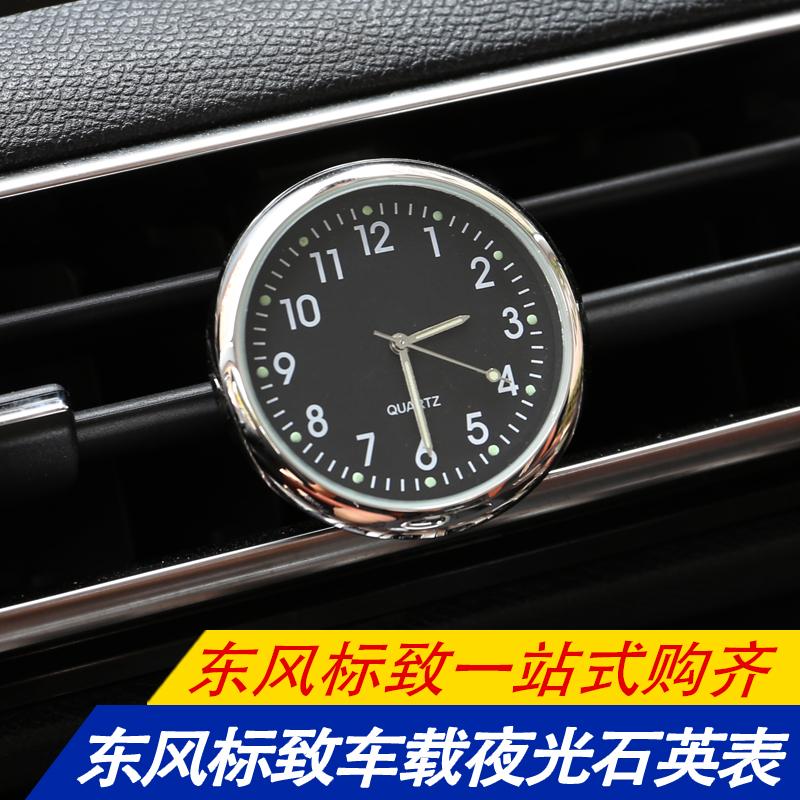 粘贴高精度汽车车载时钟摆件车上车表308改装石英表带夹子空调口