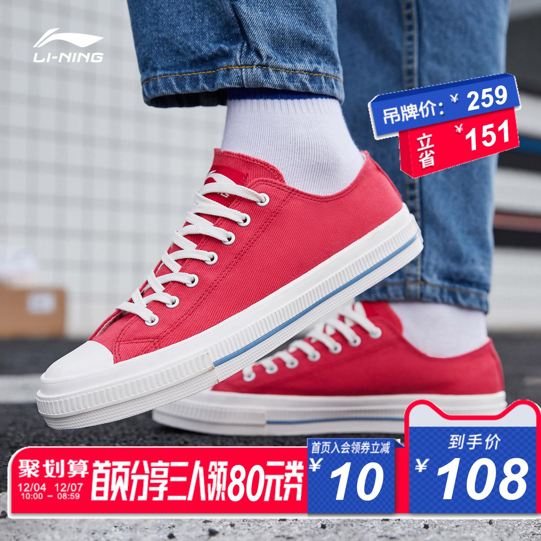 李宁休闲鞋男女鞋2019新款耐磨情侣鞋男板鞋时尚经典帆布鞋运动鞋