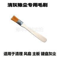 Computer motherboard keyboard fan dust cleaning dust brush cleaning sweeping brush brush