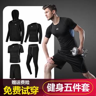运动套装男士夏天篮球速干衣紧身跑步服装备训练服晨跑夏季健身房
