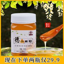 正品蜂蜜纯正天然农家荆条蜂巢蜜野生纯蜂蜜百花蜜自家养峰蜜野生