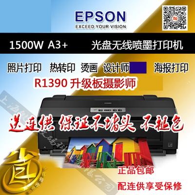 爱普生全新原装1500w 1390 1430 6色照片光盘无线A3+打印机L1800哪个牌子好