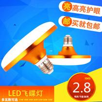 LED ampoule haute puissance des matchs du frisbee lampe E27 vis énergie par les ménages lampe atelier éclairage lampe unique