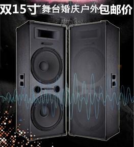 盛乐包邮舞台演出全频双15寸音响婚庆户外广场舞会议KTV酒吧音箱