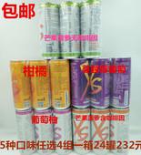 包邮Amway安利XS能量运动营养解酒提神无糖功能饮料250ML*24罐