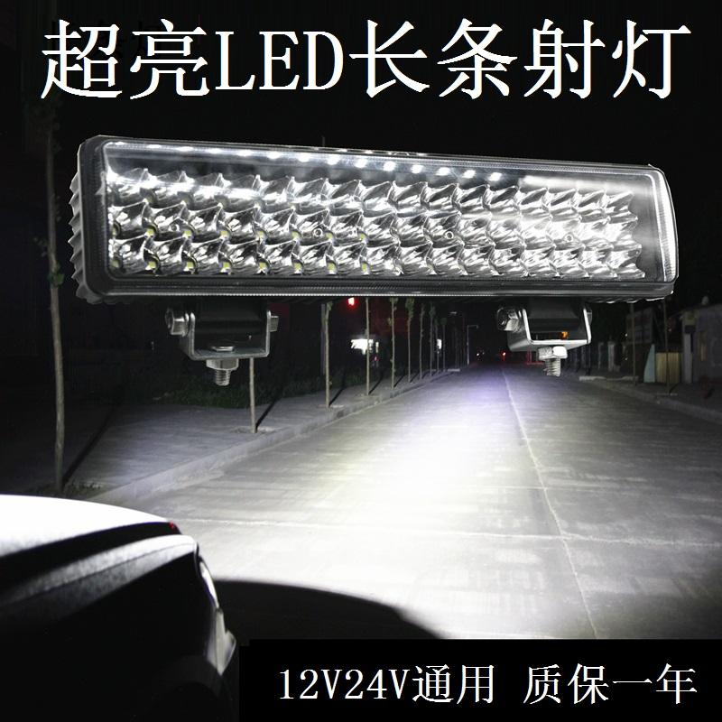 超亮汽车货车LED长条射灯中网改装远光灯近光灯12V24V越野车顶灯