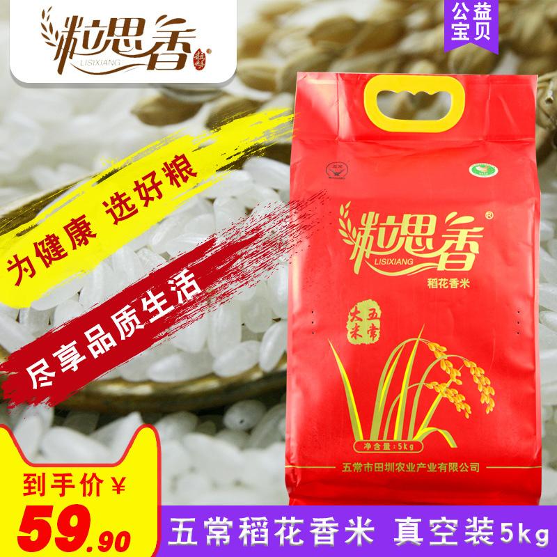 粒思香五常大米稻花香米5kg香米东北大米10斤新米真空装18年新米