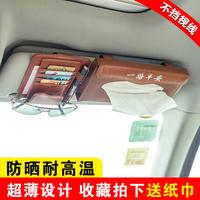 创意车用纸巾盒挂式天窗 车载遮阳板抽纸盒眼镜夹架汽车内饰用品