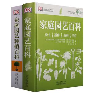 《家庭园艺百科》《家庭园艺种植百科》英国DK公司编著源自英国皇家园艺学会权威畅销全球观赏家居生活日常闲暇时光北京美术摄影