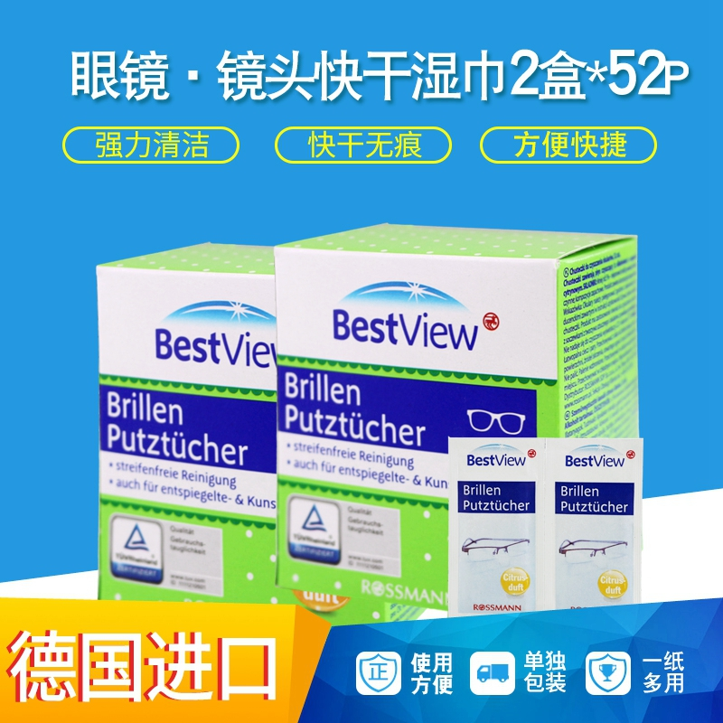 现货德国进口 Best View 便携快干眼镜相机镜头清洁湿纸2盒*52片