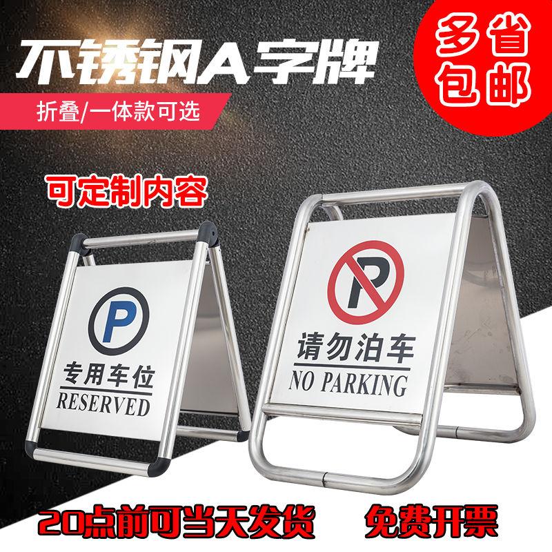 车库门前禁止停车警示牌请勿泊车告示牌专用车位牌停车位警示牌