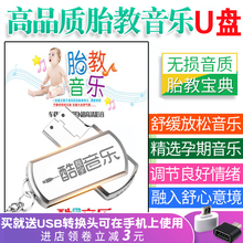 Vehicle-mounted U-disc Classical Music Pregnant Women Prenatal Education Pure Light Music MP4 Video and Audio Vehicle USB Ultra-disc