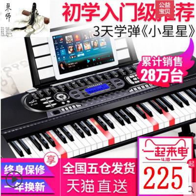 键数码电子琴