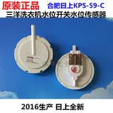 三洋洗衣机XQB60-M808 S808水位开关传感器KPS-59-C日上全新原厂