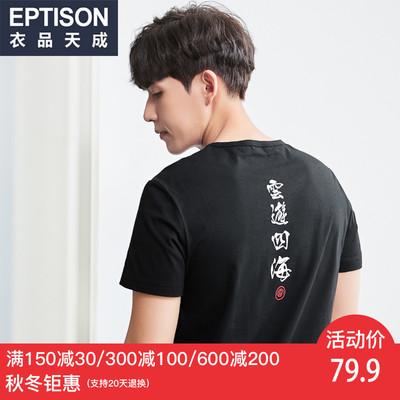 衣品天成2018夏季新款男生短袖T恤潮流韩版纯棉半袖修身青年小衫