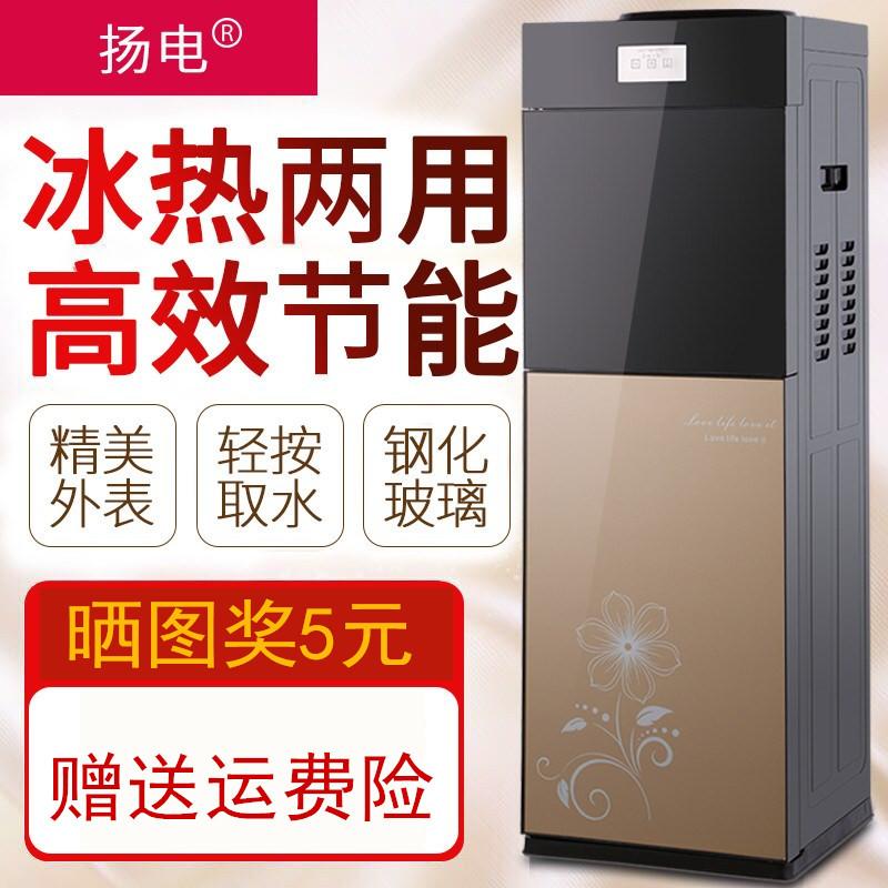扬电立式饮水机冷热家用温热冰热小型办公室迷你型制冷制热开水机