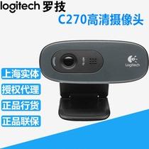 正品 罗技c170/C270/C270i/C310/C525电脑USB摄像头 内置麦克风