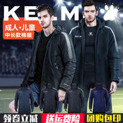 KELME Kalmei cotton clothing men's adult children's long cotton coat winter football jacket long coat custom