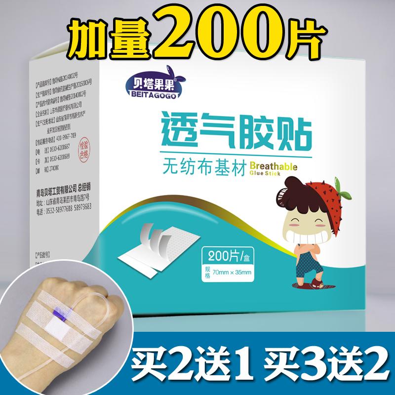 贝塔果果输液贴医用一次性打点滴透气过敏防胶布胶带200片