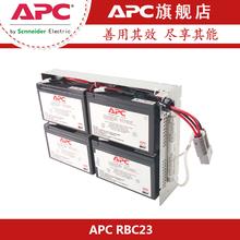 SUA1000R2ICH专用电池RBC23 内置电池不带线 APC原装 施耐德固定型