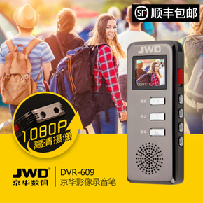 京华录音录像笔DVR-609微型迷你高清录像机1080P专业降噪取证录音