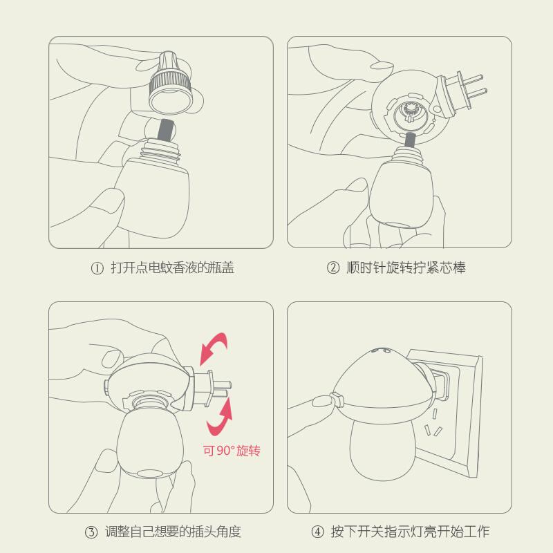 蚊香液无味婴儿孕妇无香型家用电加热驱蚊器儿童防蚊补充液套装