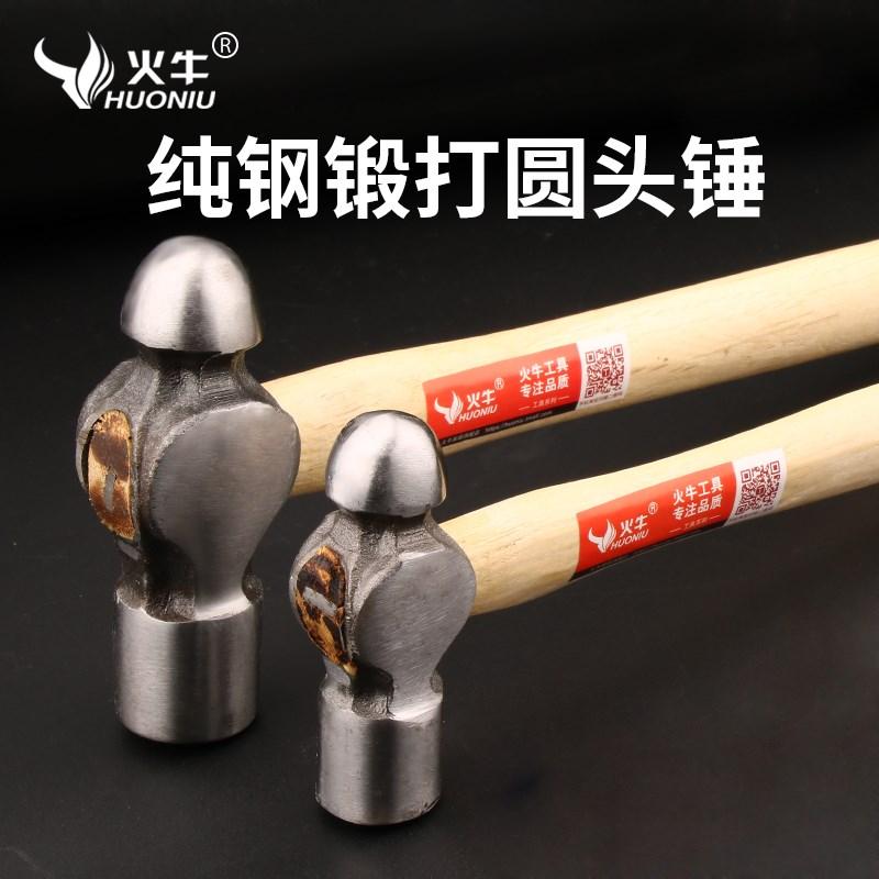 圆头锤家用五木柄锤锻打奶头锤安装锤子钢锤核桃锤榔头锤子